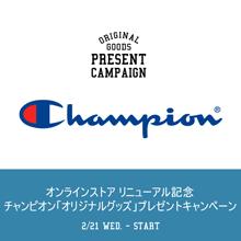 【リニューアル記念】チャンピオン「オリジナルグッズ」先着プレゼントキャンペーン<2/21から>