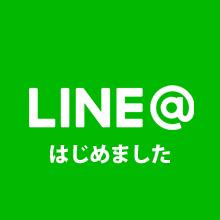 【LINE@はじめました】