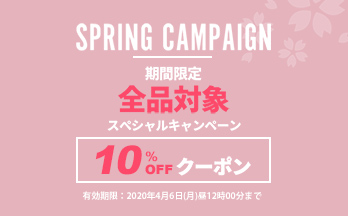 【10%OFFクーポン】SPRING CAMPAIGN開催中<4/6昼12時まで>