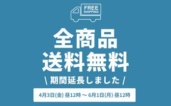 【期間延長】全商品送料無料キャンペーン開催<6/1昼12時まで>