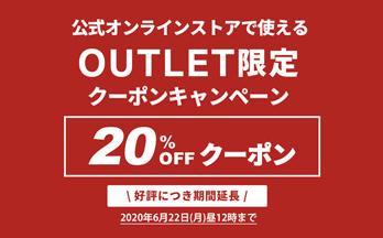 期間延長【20%OFF】OUTLET限定クーポンキャンペーン<6/22昼12時まで>